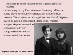 Однажды на коктебельском пляже Марина Цветаева сказала своему другу, поэту М