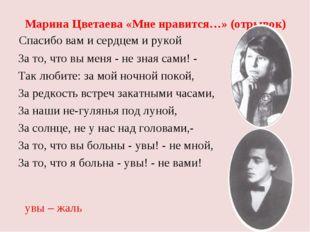 Марина Цветаева «Мне нравится…» (отрывок) Спасибо вам и сердцем и рукой За т