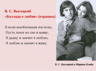В. С. Высоцкий «Баллада о любви» (отрывок) Я поля влюбленным постелю, Пусть п