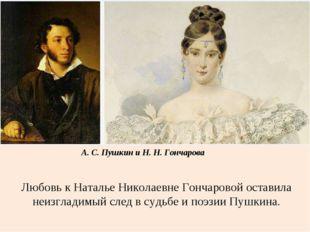 Любовь к Наталье Николаевне Гончаровой оставила неизгладимый след в судьбе и