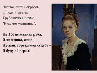 """Вот так поэт Некрасов описал княгиню Трубецкую в поэме """"Русские женщины"""": Нет"""