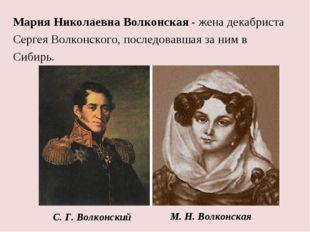 С. Г. Волконский Мария Николаевна Волконская - жена декабриста Сергея Волконс