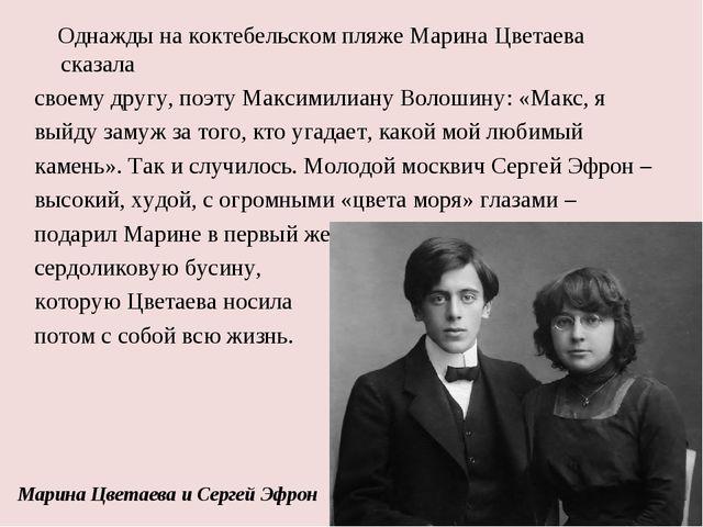 Однажды на коктебельском пляже Марина Цветаева сказала своему другу, поэту М...