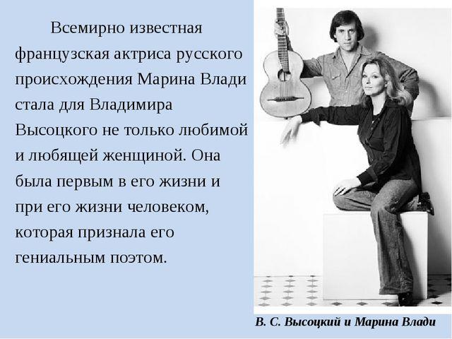 Всемирно известная французская актриса русского происхождения Марина Влади с...