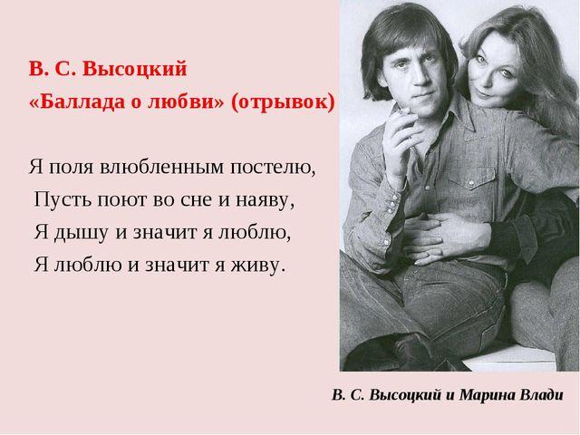 В. С. Высоцкий «Баллада о любви» (отрывок) Я поля влюбленным постелю, Пусть п...