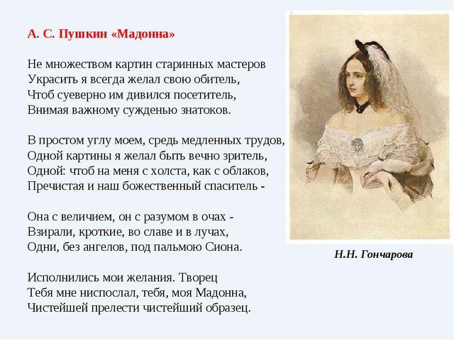 А. С. Пушкин «Мадонна» Не множеством картин старинных мастеров Украсить я вс...