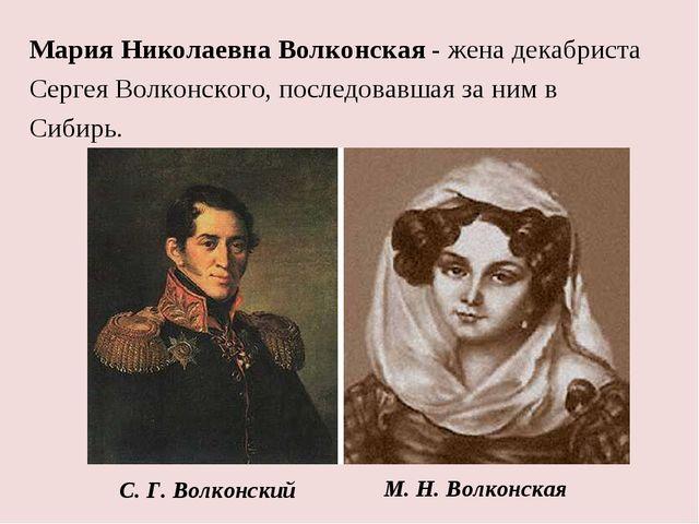 С. Г. Волконский Мария Николаевна Волконская - жена декабриста Сергея Волконс...