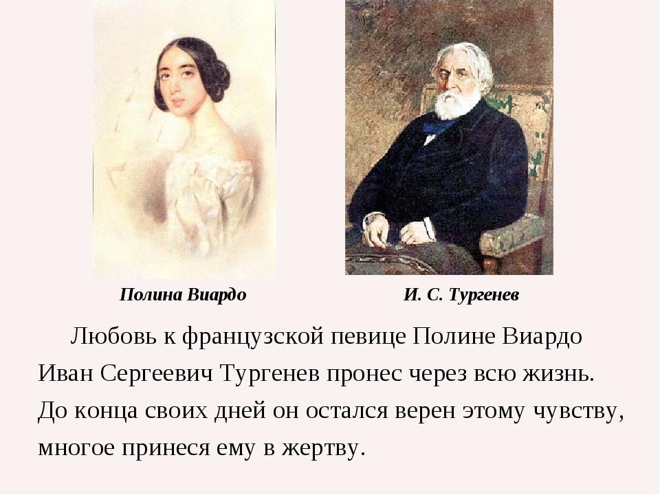 Любовь к французской певице Полине Виардо Иван Сергеевич Тургенев пронес чере...