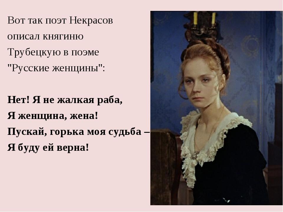 """Вот так поэт Некрасов описал княгиню Трубецкую в поэме """"Русские женщины"""": Нет..."""
