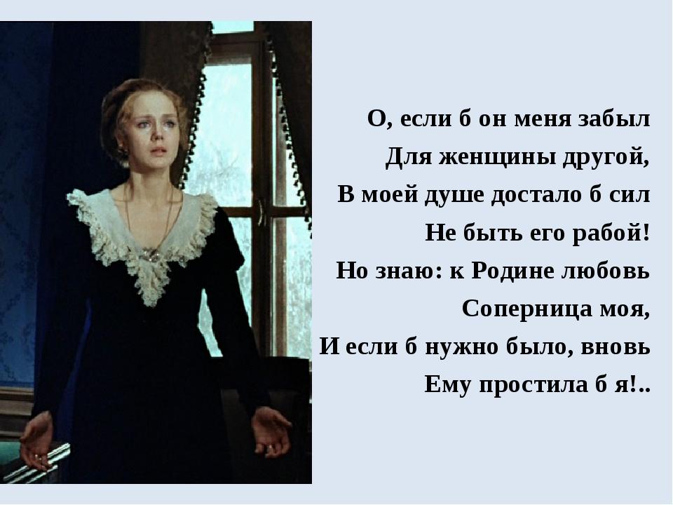 О, если б он меня забыл Для женщины другой, В моей душе достало б сил Не быт...