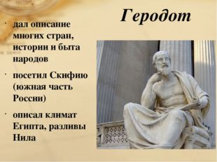 Геродот дал описание многих стран, истории и быта народов посетил Скифию (южн