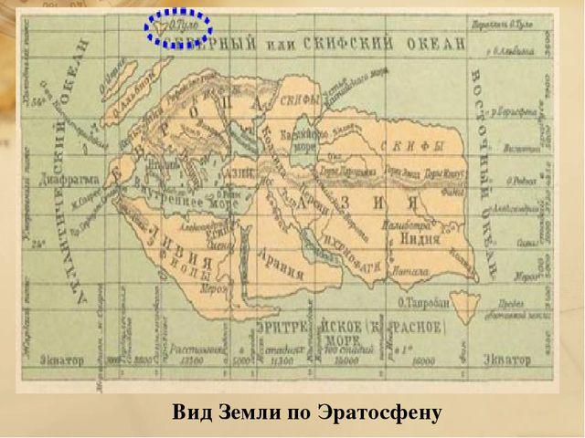 Вид Земли по Эратосфену