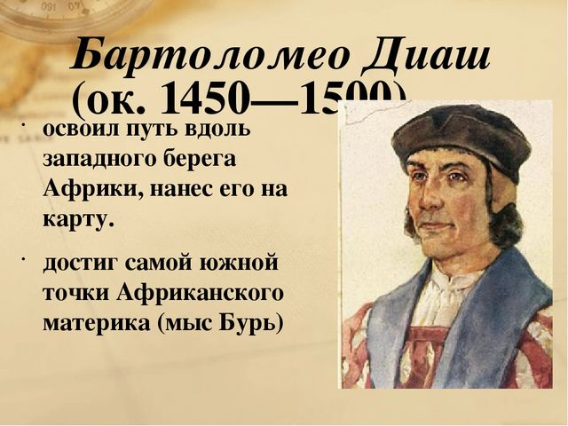 Бартоломео Диаш (ок. 1450—1500) освоил путь вдоль западного берега Африки, на...