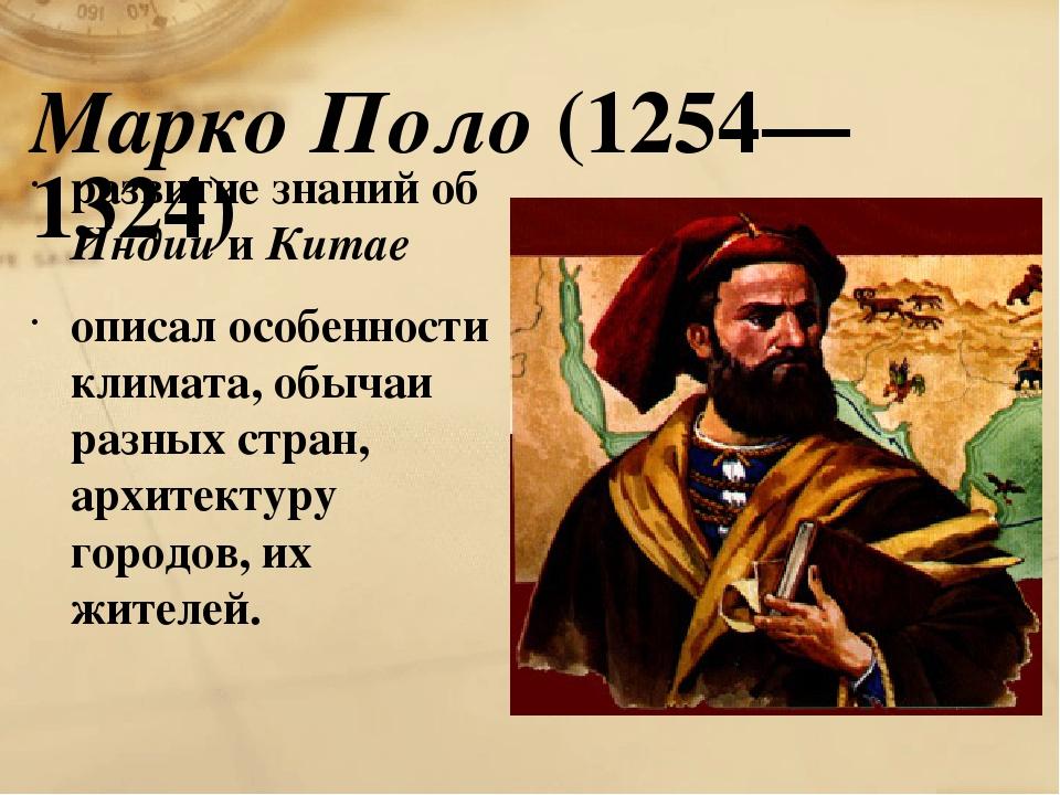 Марко Поло (1254—1324) развитие знаний об Индии и Китае описал особенности кл...