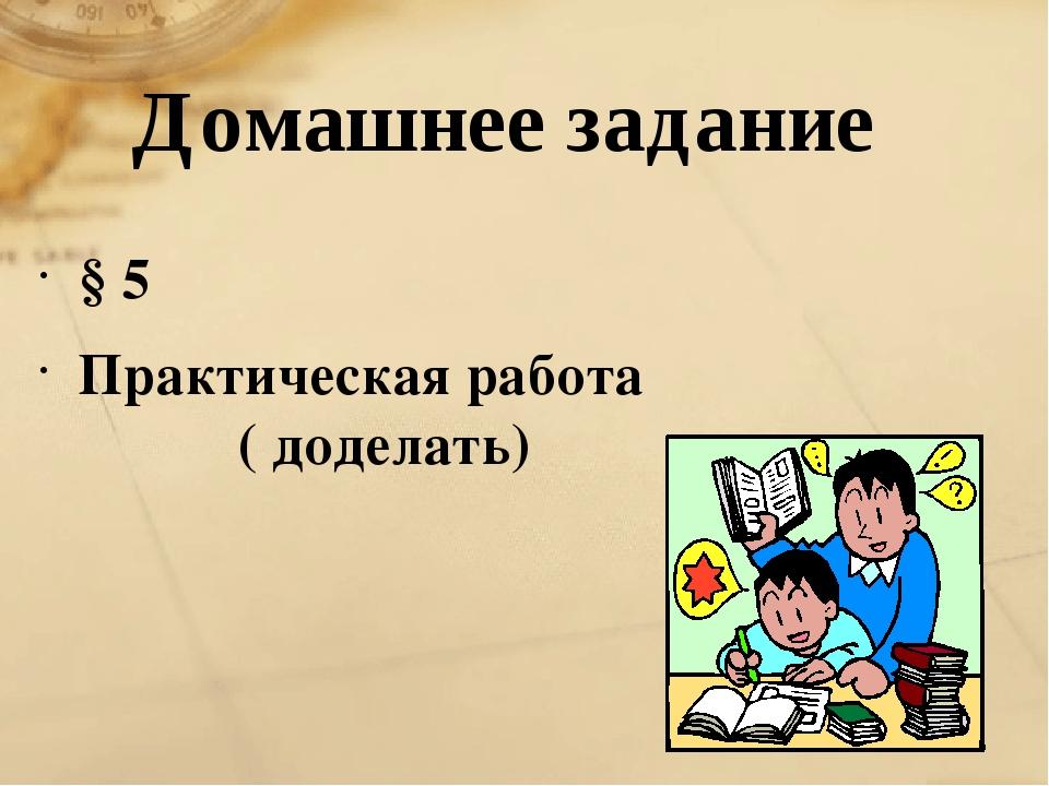 Домашнее задание § 5 Практическая работа ( доделать)