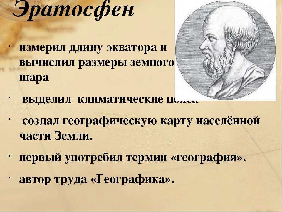 Эратосфен измерил длину экватора и вычислил размеры земного шара выделил клим...