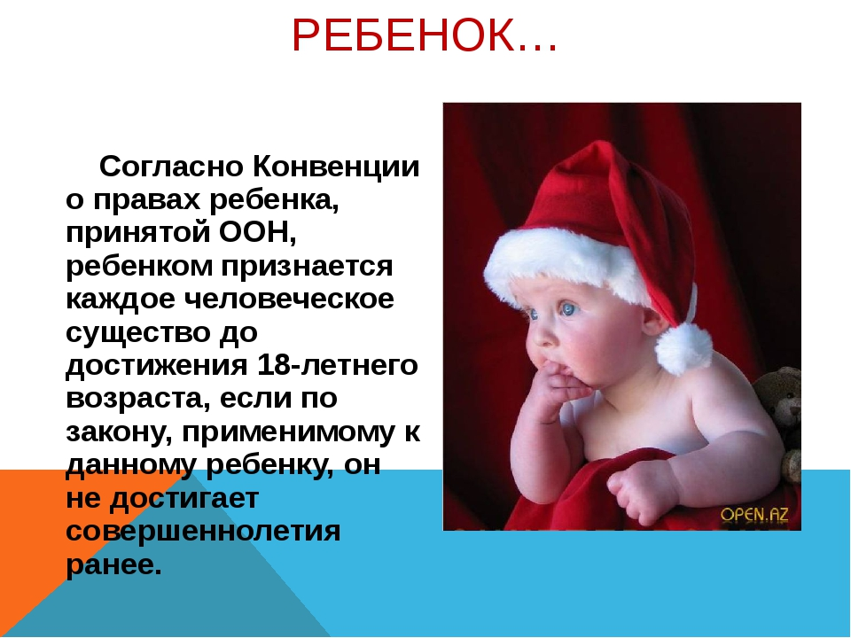 Согласно Конвенции о правах ребенка, принятой ООН, ребенком признается каждо...
