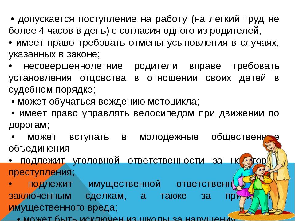 • допускается поступление на работу (на легкий труд не более 4 часов в день)...