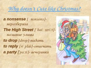 Why doesn't Cute like Christmas? a nonsense [ ′nonsens]-неразбериха The High