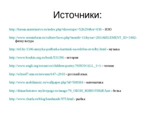 Источники: http://forum.materinstvo.ru/index.php?showtopic=526294&st=630 – ИЗ