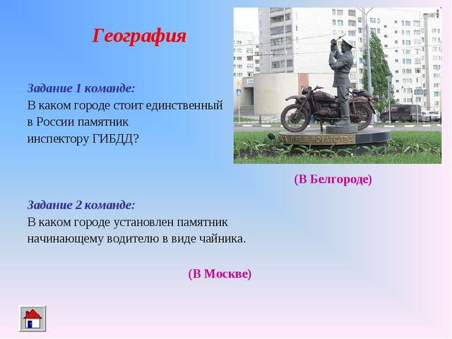 География Задание 1 команде: В каком городе стоит единственный в России памят...