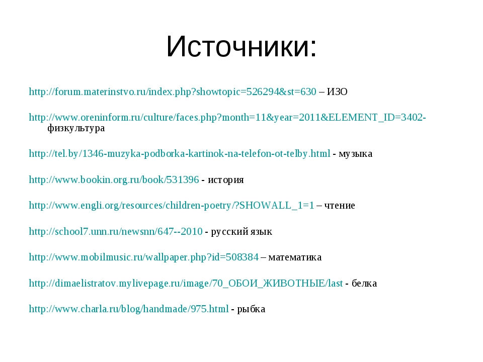 Источники: http://forum.materinstvo.ru/index.php?showtopic=526294&st=630 – ИЗ...