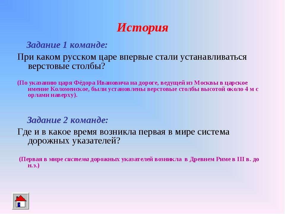 История Задание 1 команде: При каком русском царе впервые стали устанавливать...
