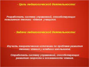 - Цель педагогической деятельности: Разработать систему упражнений, способст