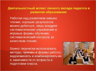 Деятельностный аспект личного вклада педагога в развитие образования. Работая