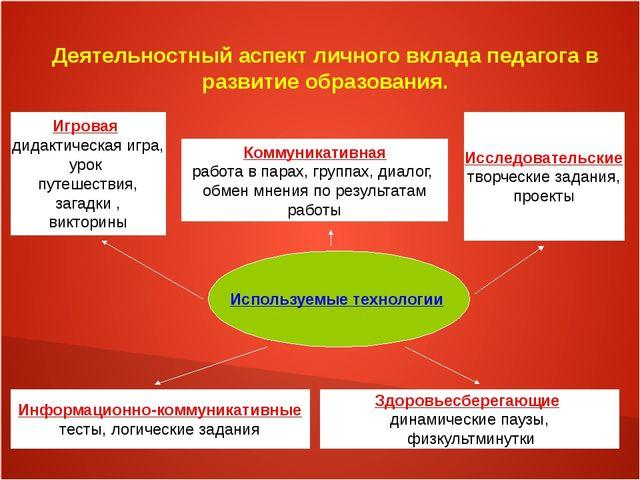 Деятельностный аспект личного вклада педагога в развитие образования. Использ...
