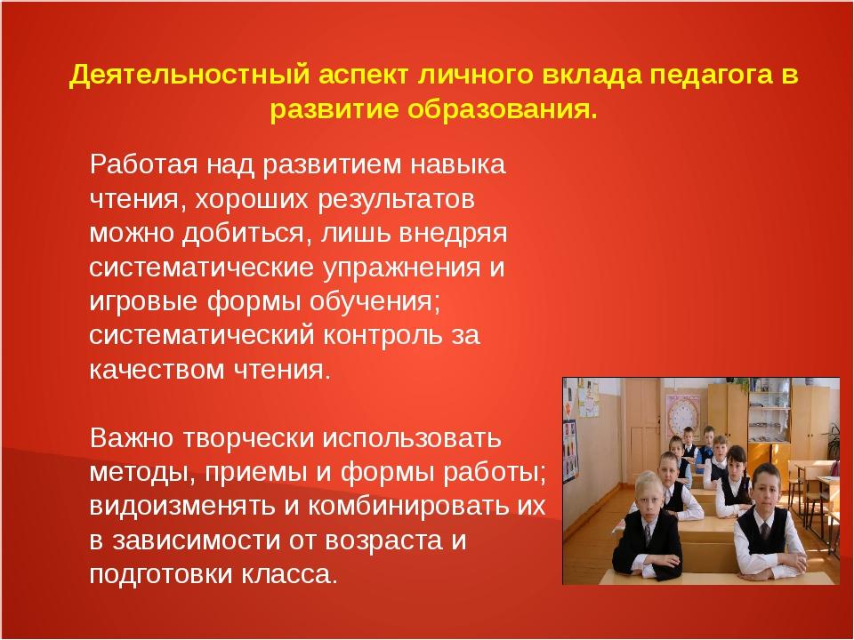 Деятельностный аспект личного вклада педагога в развитие образования. Работая...