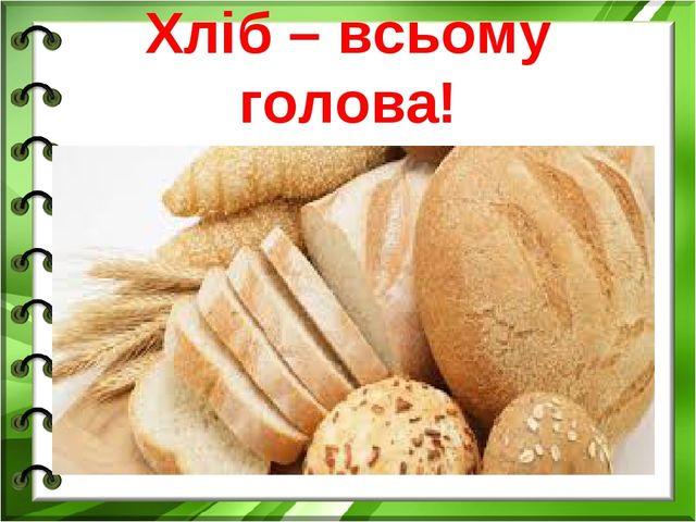 Хліб – всьому голова!