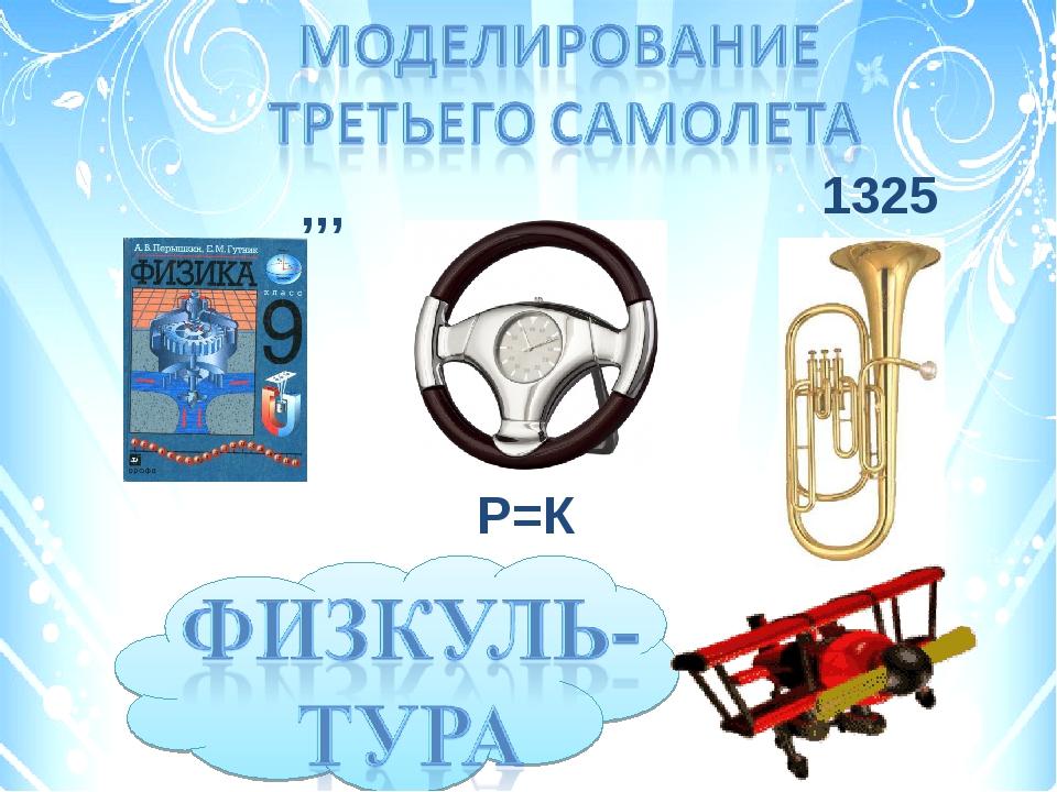 ,,, Р=К 1325