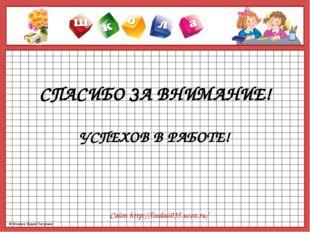 СПАСИБО ЗА ВНИМАНИЕ! УСПЕХОВ В РАБОТЕ! Сайт http://linda6035.ucoz.ru/ © Фокин