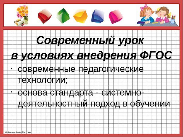 Современный урок в условиях внедрения ФГОС современные педагогические технол...