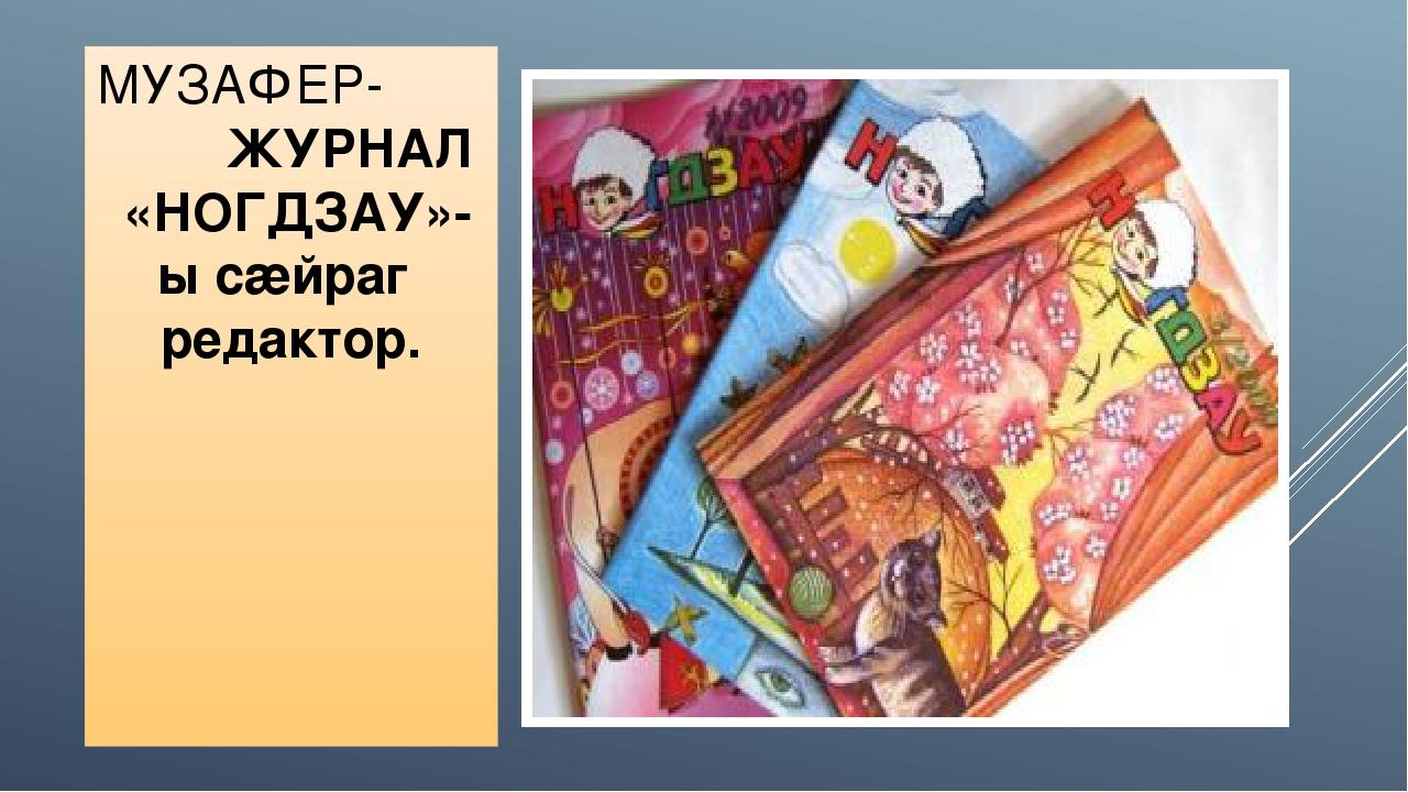 Литературно-художественный детский журнал ногдзау гу