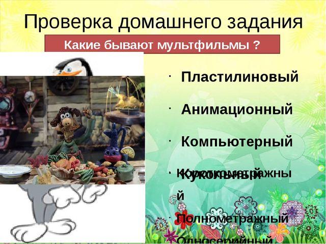 Проверка домашнего задания Пластилиновый Анимационный Компьютерный Кукольный...