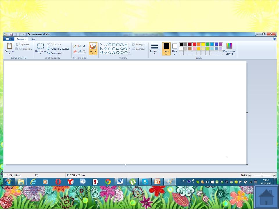Как научиться рисовать? Для облегчения рисования различных объектов можно исп...