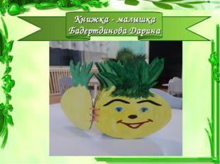 Книжка - малышка Бадертдинова Дарина