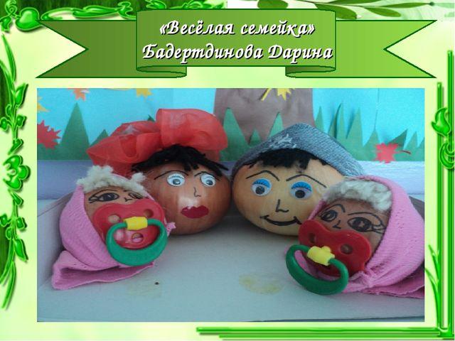 «Весёлая семейка» Бадертдинова Дарина
