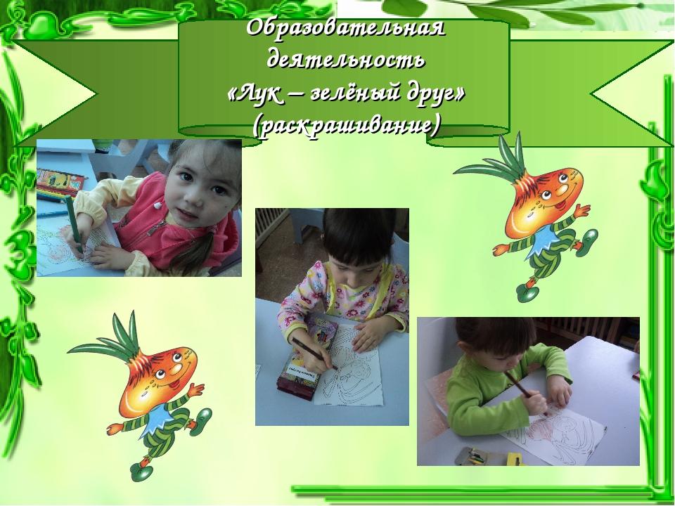 Образовательная деятельность «Лук – зелёный друг» (раскрашивание)