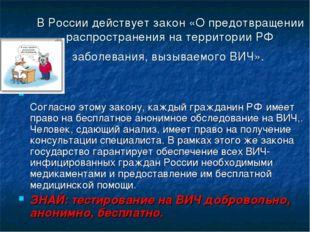 В России действует закон «О предотвращении распространения на территории РФ з