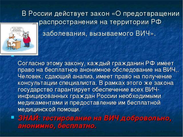 В России действует закон «О предотвращении распространения на территории РФ з...