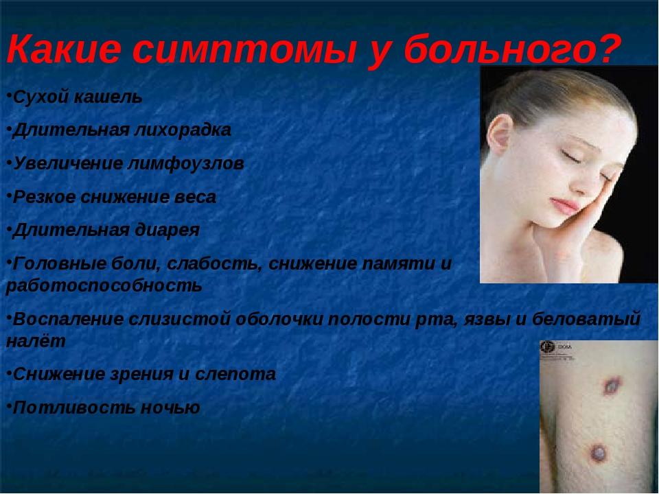 Какие симптомы у больного? Сухой кашель Длительная лихорадка Увеличение лимфо...