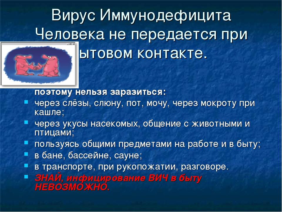 Вирус Иммунодефицита Человека не передается при бытовом контакте. поэтому нел...