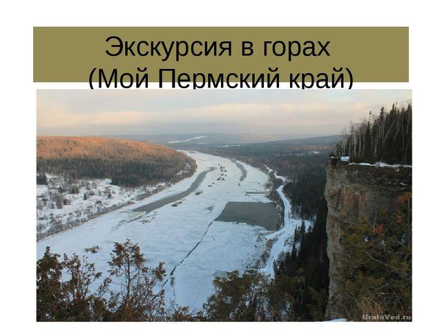 Экскурсия в горах (Мой Пермский край)