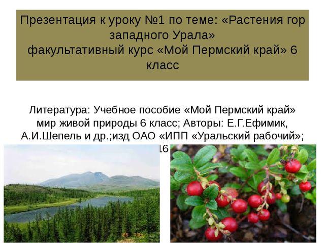 Презентация к уроку №1 по теме: «Растения гор западного Урала» факультативный...