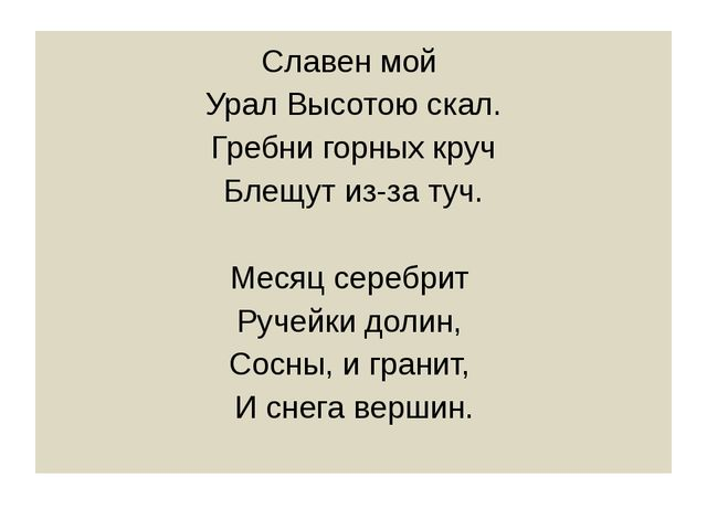 Славен мой Урал Высотою скал. Гребни горных круч Блещут из-за туч. Месяц се...