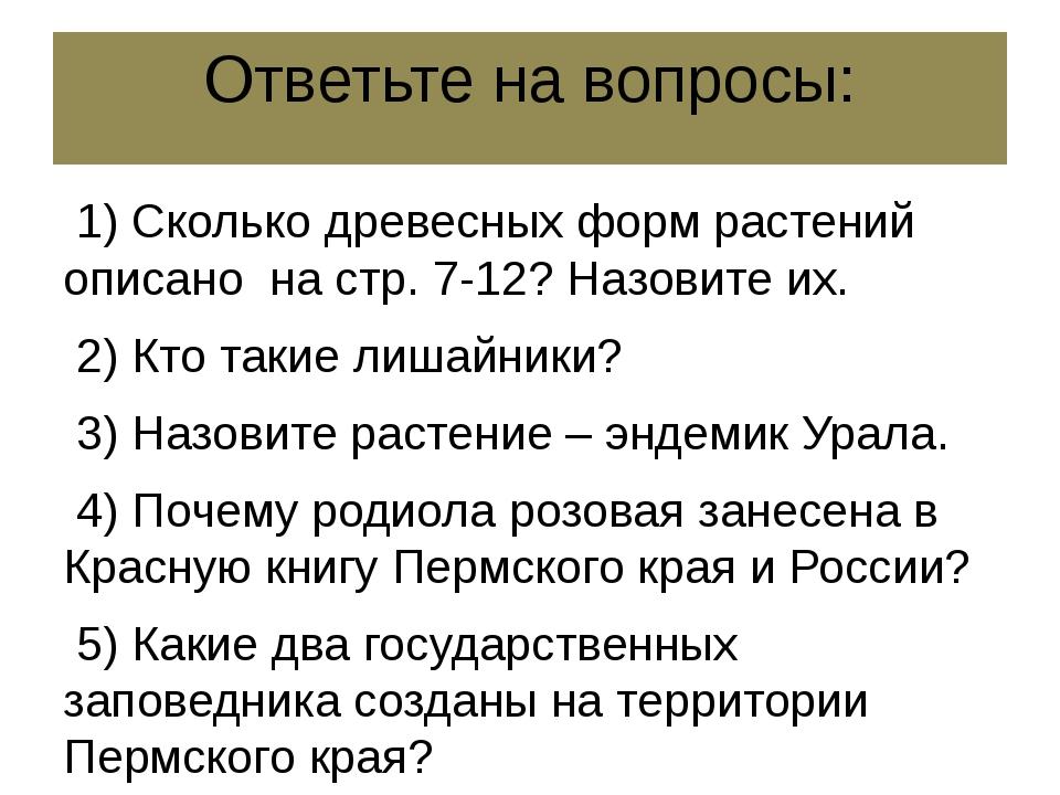 Ответьте на вопросы: 1) Сколько древесных форм растений описано на стр. 7-12?...