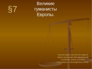 §7 Презентация учителя истории и обществознания Шестиозерской основной школа
